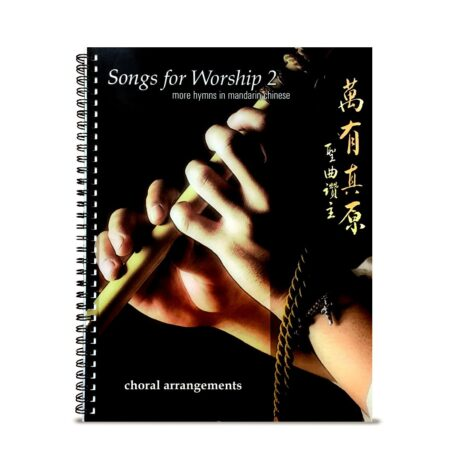 Songs For Worship 2